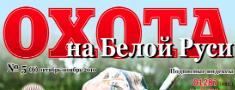 Pieejams Baltkrievijas mednieku žurnāls